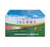 JBS竞博jbo官网登录王